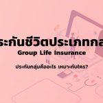 ประกันชีวิตประเภทกลุ่ม คือ ประกันกลุ่ม Group Life Insurance