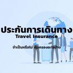 ประกันการเดินทาง คือ Travel Insurance ประกันภัย การเดินทาง ประกันเดินทาง คือ