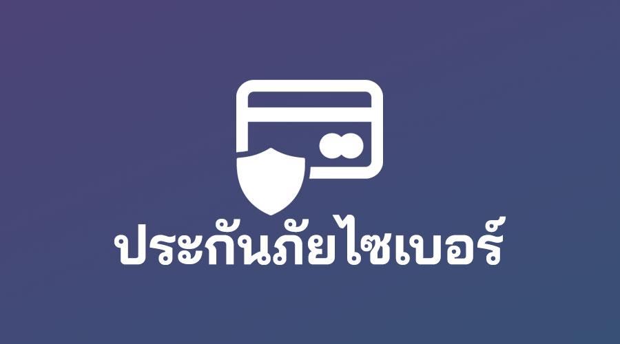 ประกันภัยไซเบอร์ คือ Cyber Insurance คือ ประกันข้อมูล