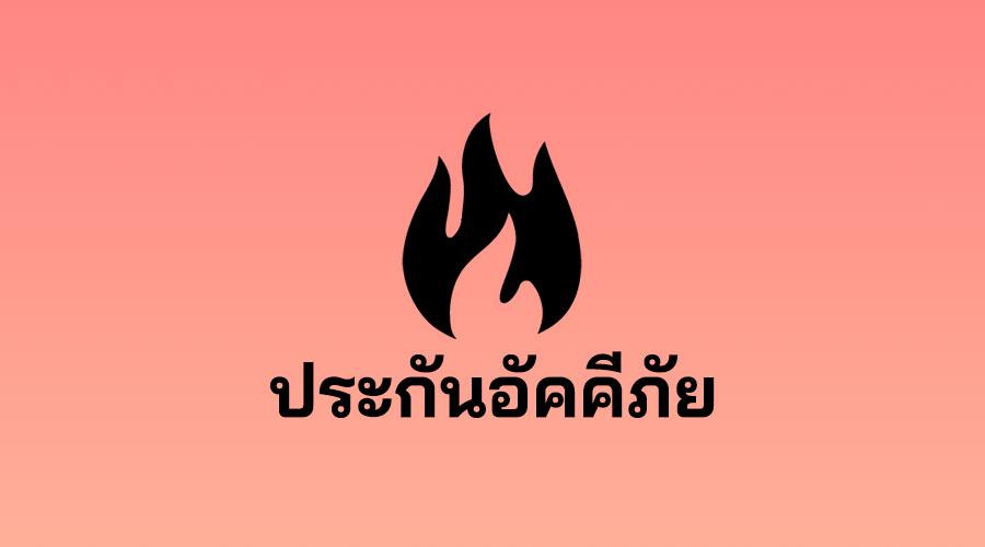 ประกันอัคคีภัย คือ ประกันอัคคีภัย-คุ้มครอง ประกันไฟไหม้ บ้าน คอนโด