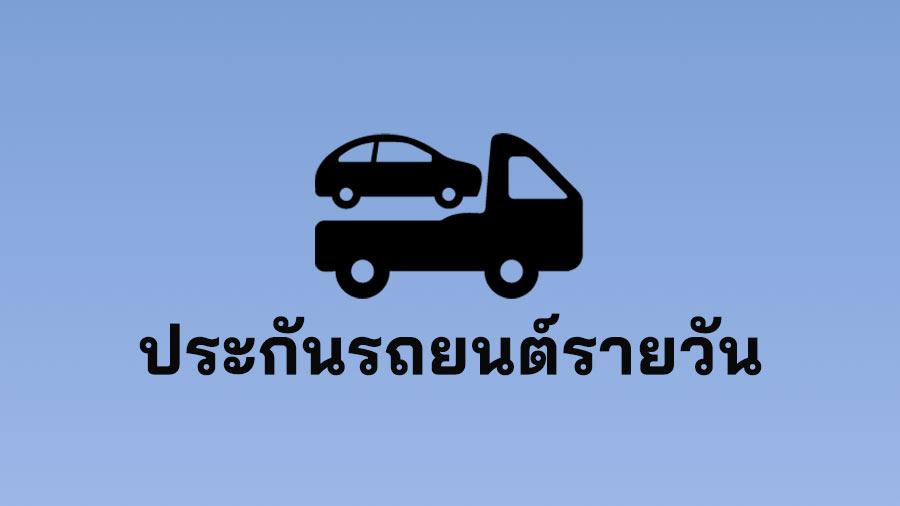 ประกันรถรายวัน คือ ประกันรถเปิดปิด ประกันรถระยะสั้น-ประกันรถเติมเงิน ประกันตามไมล์
