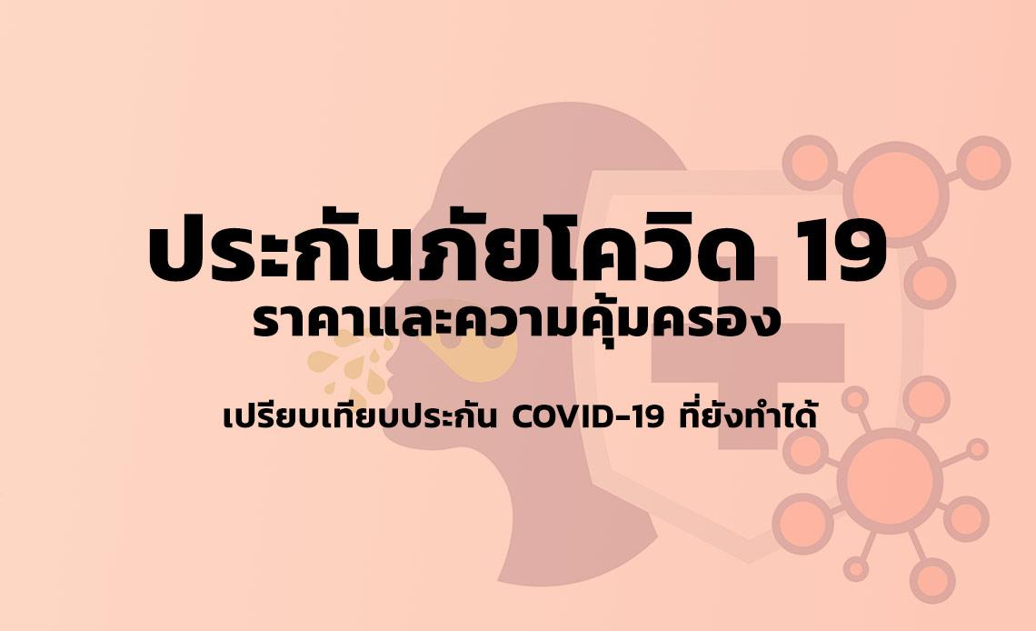 ประกัน โควิด 19 ประกันภัย โควิด คือ ประกัน COVID-19 ประกัน โคโรน่า