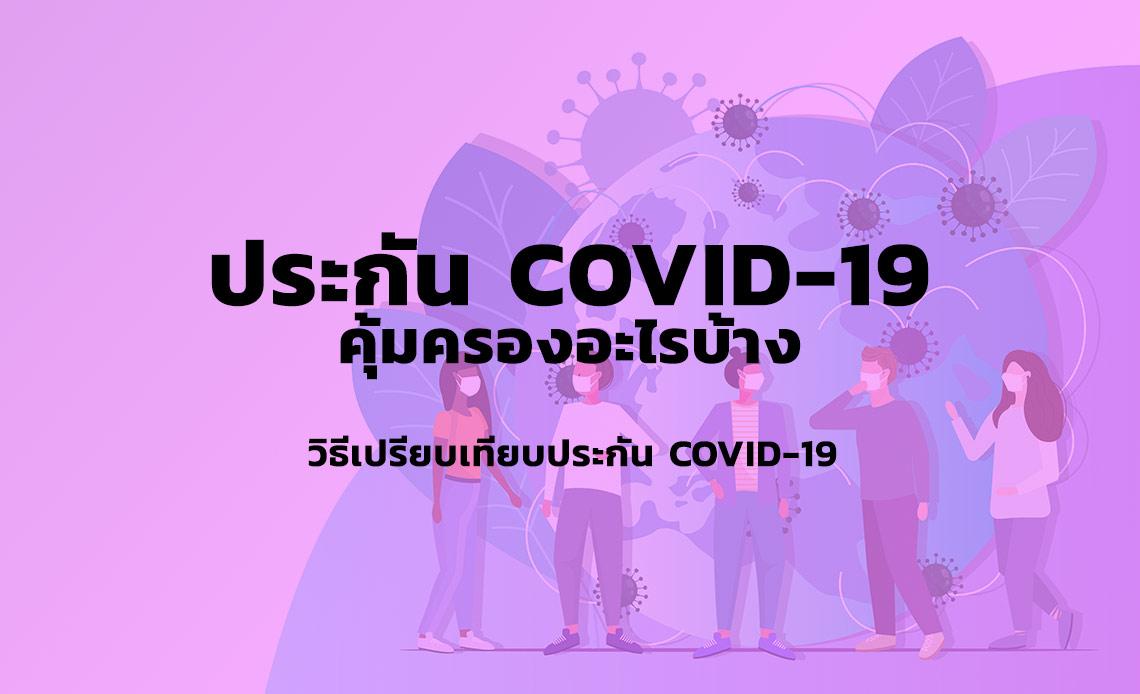 เปรียบเทียบ ประกัน COVID-19 เทียบ ประกันภัย COVID-19