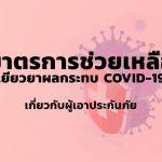 มาตรการช่วยเหลือ COVID 19 ประกัน
