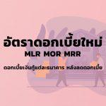 ดอกเบี้ยเงินกู้ ธนาคาร ลดดอกเบี้ย MLR MOR MRR อัตราดอกเบี้ยใหม่