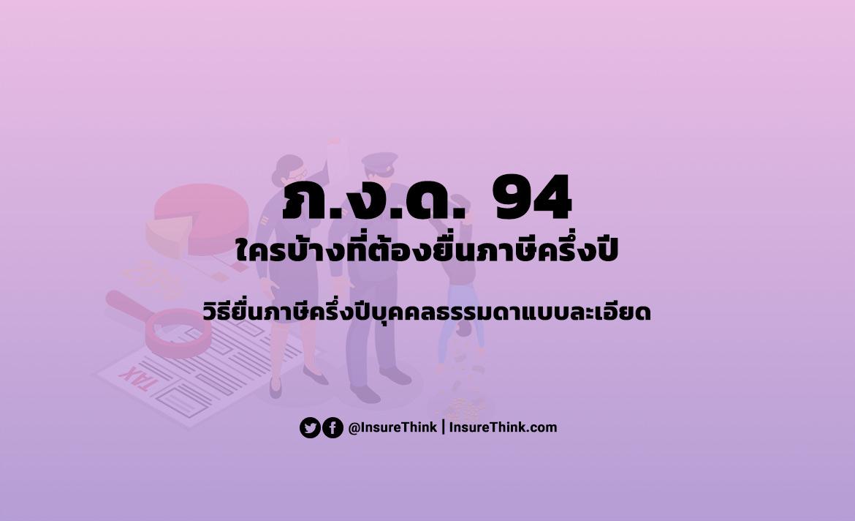 ภงด 94 คือ ภาษีครึ่งปี วิธี ยื่น ภงด 94 บุคคลธรรมดา