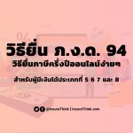 วิธี ยื่น ภงด 94 ออนไลน์ ภาษีครึ่งปี ยื่นแบบ ภงด 94