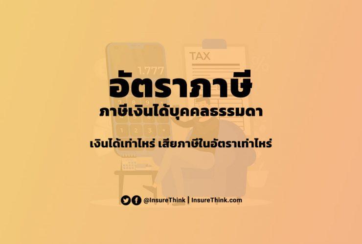 อัตราภาษีเงินได้บุคคลธรรมดา ตารางภาษี อัตราภาษี บุคคลธรรมดา