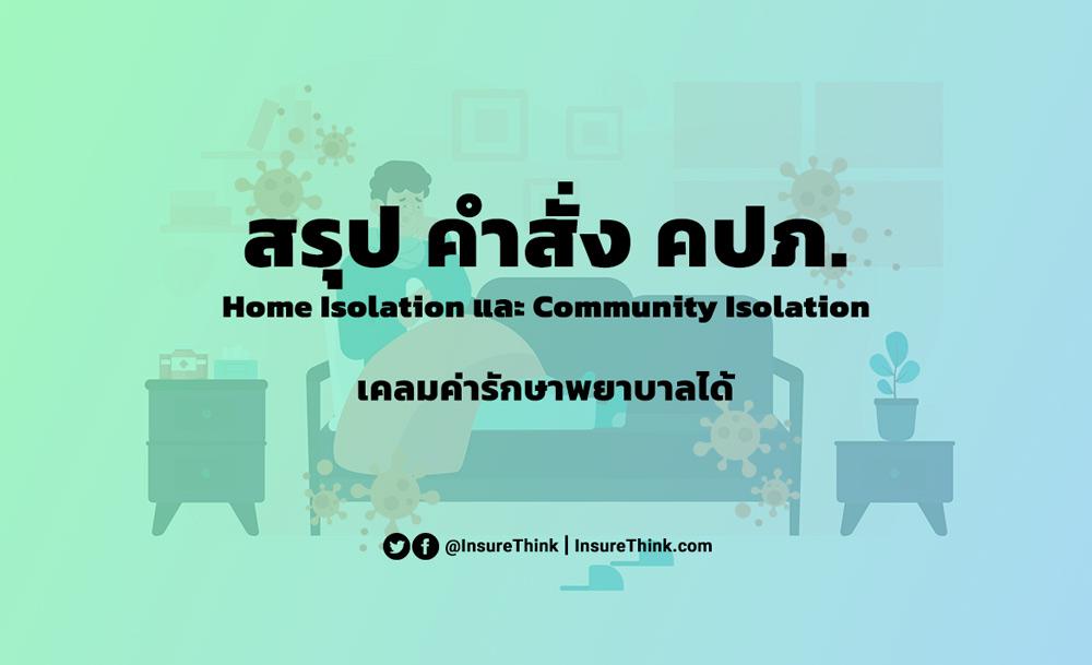 สรุป คำสั่ง คปภ ผู้เอาประกัน Home Isolation และ Community Isolation เคลมค่ารักษาพยาบาล
